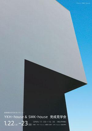 ご案内資料01(表面):写真は、YKH-houseです。