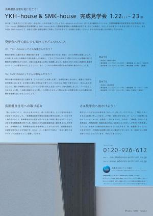 ご案内資料02(表面):写真は、SMK-houseです。
